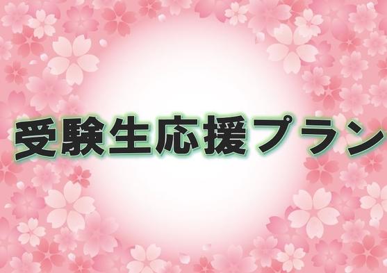 〜受験生応援プラン!10%off+アーリーチェックイン(12:00)付〜