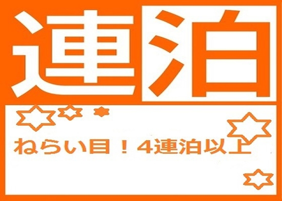 【4連泊プラン】☆4連泊以上のご宿泊でもっとお得にステイ♪  蒲田を拠点に観光&ビジネス!
