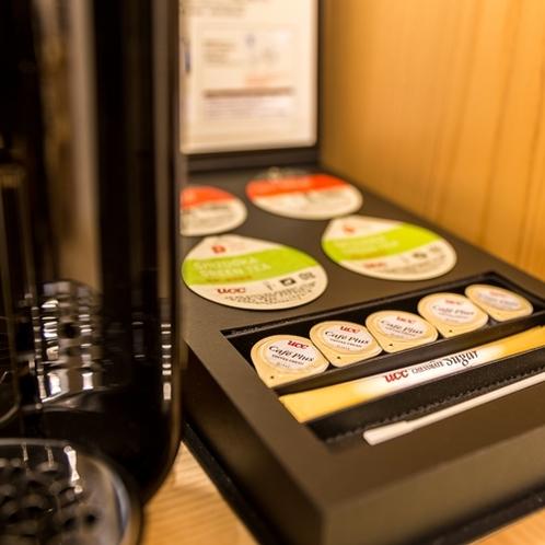 コーヒーメーカー【スイートルームのみ】