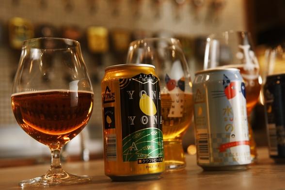 客室でごゆっくり♪ ヤッホーブルーイング クラフトビール飲み比べ体験プラン《素泊り》