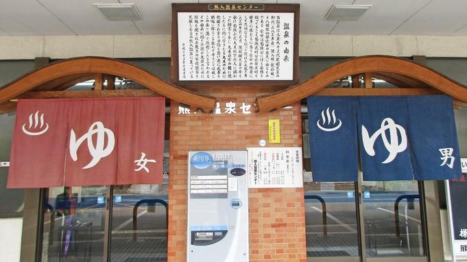 【素泊まり】〜チェックイン後は出入り自由です〜☆特典☆熊入温泉センターの入浴券1人1枚サービス