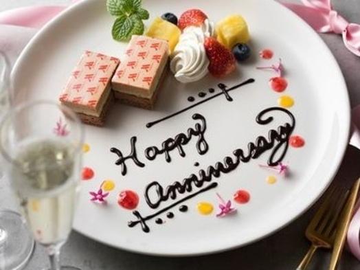 大切な人と特別な日に Anniversary Stay