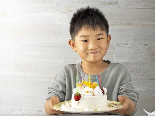 世界にひとつのケーキでお子様のお祝いを! Joyful Moment