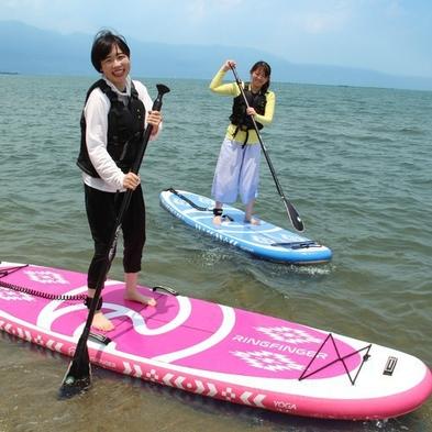 〜Enjoy Summer〜人気の水上アクティビティ SUP体験付きプラン-朝食付き-