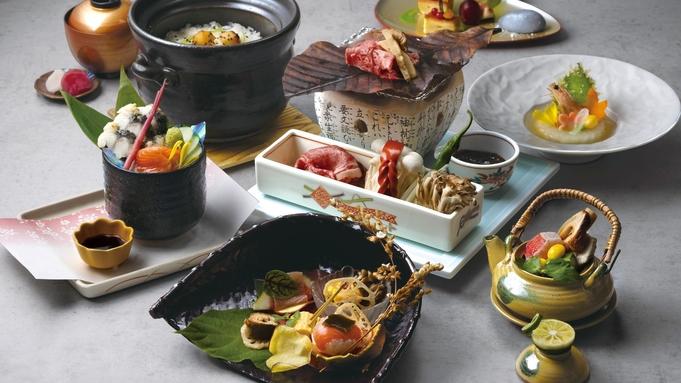 【宿泊プラン限定】近江を食で堪能 和食ディナープラン