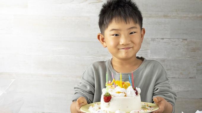 世界にひとつだけのケーキでお子様のお祝いを!Joyful Moment 2食付きPremium