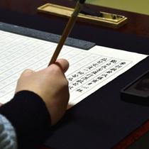 比叡山延暦寺 写経