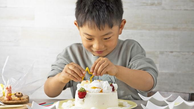 世界にひとつのケーキでお子様のお祝いを! Joyful Moment (2食付)