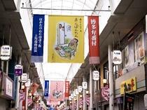 【上川端商店街】歴史・文化・伝統を担う商店街。名物「川端ぜんざい」をぜひ。