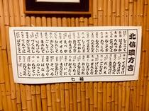 長野県・北信地区の方言