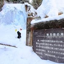 「乗鞍善五郎の滝」厳冬期には氷瀑に。スノーシューでの見学が人気です。