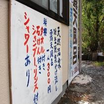 【温泉】露天風呂 看板 (3)