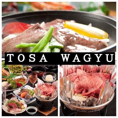 【お肉好きにおススメ♪】【お部屋食】土佐和牛陶板と土佐和牛鍋と皿鉢料理プラン☆