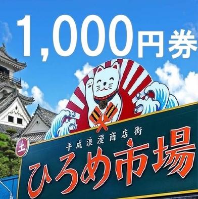 ★☆-ひろめ市場クーポン¥1000券付(昼食、夕食でも使えます)★☆ 高知のまちを散策♪朝食付プラン