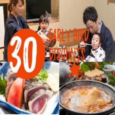 【早期割30・部屋食】◇30日前のご予約でお一人様2000円割引◇1泊2食付