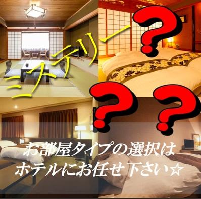 【お日にち限定・朝食付】見つけたらラッキー☆お部屋タイプおまかせで特別割引ミステリープラン