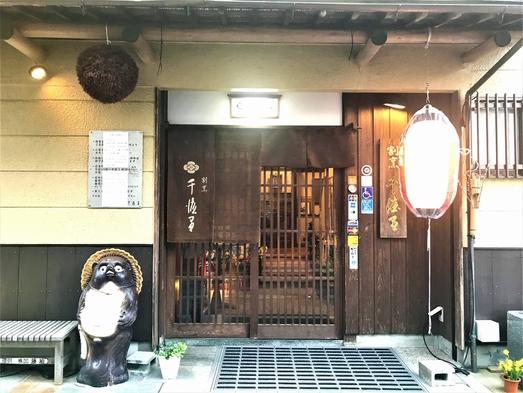 村上の有名割烹「千渡里」(ちどり)の夕食プラン【送迎付】旬の食材が楽しめる