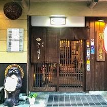 *【割烹 千渡里】常連さんから県外のお客さんまで多くのファンが集う割烹料理屋