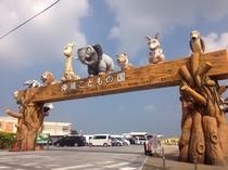 沖縄こどもの国 動物園 当館より車で約5分