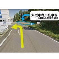 ・駐車場への道案内④