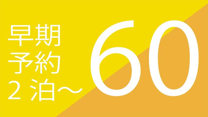 【さき楽60】2泊〜 60日前までの思いたったらすぐ予約お得にステイ 暮らす旅■素泊まり