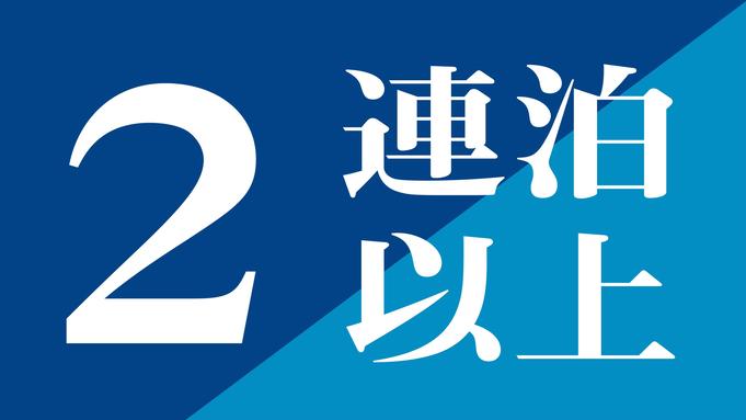 【2連泊】ヤカシーサイドステイ屋嘉のコンドミニアムで二泊のバカンス 暮らす旅■素泊まり