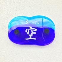 *[3階/空-ティン]★琉球ガラスの表札★お部屋に合わせた「空」のデザイン。入る前にご覧ください♪