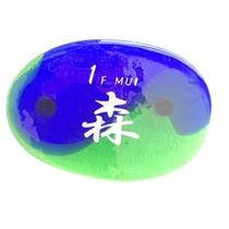 *[1階/森-ムイ]★琉球ガラスの表札★お部屋に合わせた「森」のデザインです。入る前にご覧ください