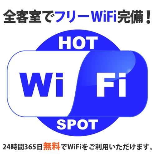 全室Wi-hi無料