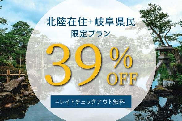 【直前割】今こそ金沢!北陸+岐阜県在住者応援・感謝!39%割引+無料レイトチェックアウト【9月限定】
