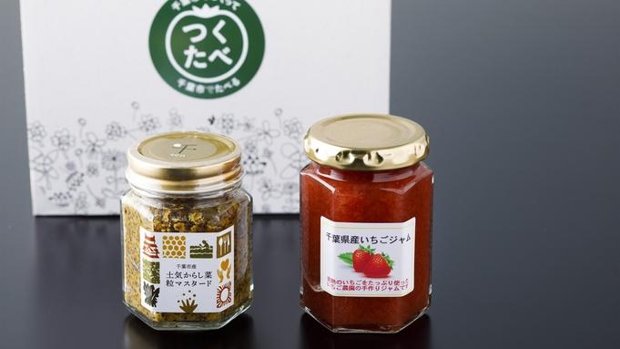 【ポイント10倍】Stay Chiba Eat Chiba〜千葉を満喫!千葉県産のお土産&朝食付