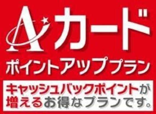 【ポイント貯めて賢くステイ♪】Aカード会員限定!15%付与 ポイントUPプラン(素泊まり)