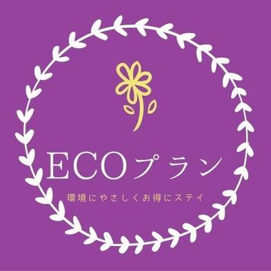 【楽天限定】Eco plan環境に優しい清掃無しでお得な連泊プラン
