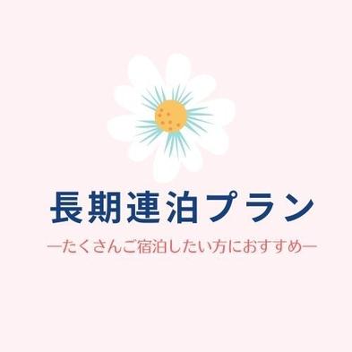 長期連泊プラン★〜お得にステイ〜(清掃あり・禁煙)