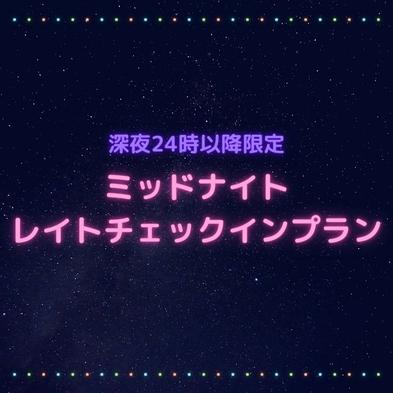 深夜24時以降限定★ミッドナイトレイトチェックインプラン【1泊限定】