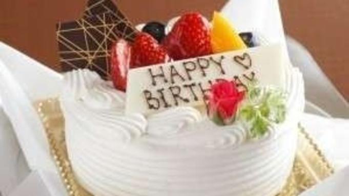【☆゜+.記念日゜+.☆】大切な人との記念日プラン♪≪ケーキ&ワンドリ付き≫