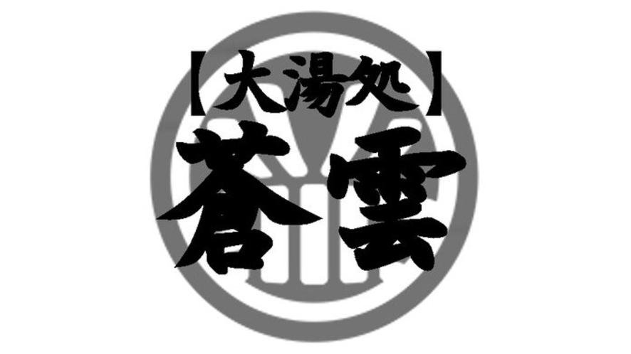 【大湯処~蒼雲~】