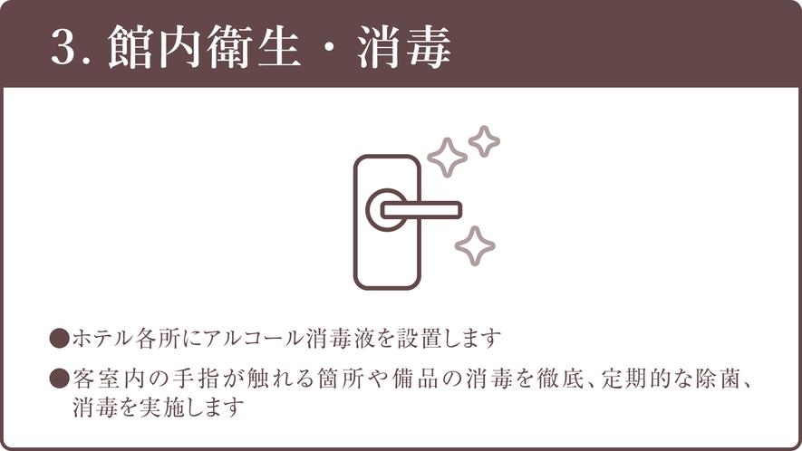 3.館内衛生・消毒