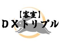DXトリプル~ユニバーサル~