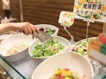 【夕食バイキング】サラダコーナー