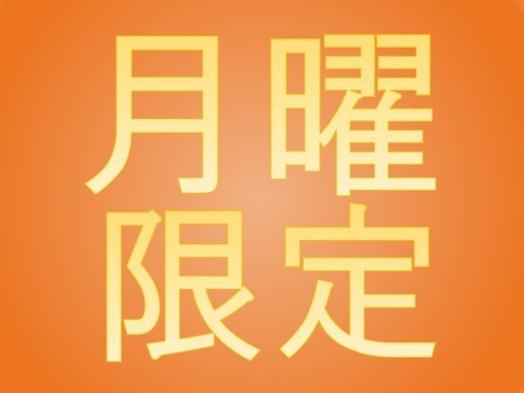 【月曜限定】【一人旅・出張応援】【素泊り】◆宮崎市内中心部・繁華街ど真ん中◆交通アクセス抜群◆