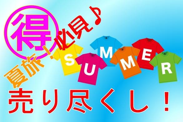 【夏得!VOD無料♪】【素泊り】ミネラルウォーター付き&ポイント3倍♪☆便利な立地で拠点に◎