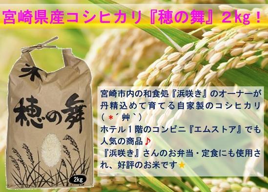 【素泊り】【宮崎の美味しいお米をお土産に♪宮崎県産コシヒカリ2kg付!】