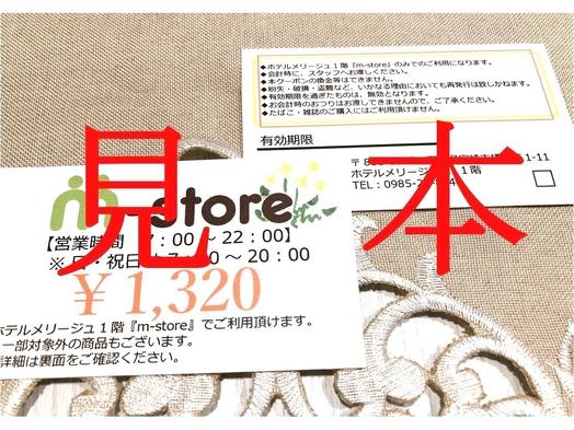 【エムストア1320円チケット付】【素泊まり】朝食の代わりにエムストアでお買い物♪夜食やおやつ代に♪