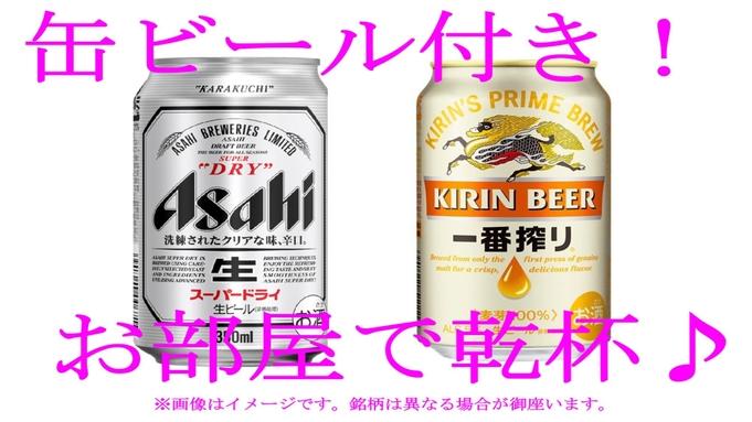 【メリージュSALE】【ステイルームに♪VOD見放題&缶ビール付☆】【素泊まり】お部屋で乾杯♪
