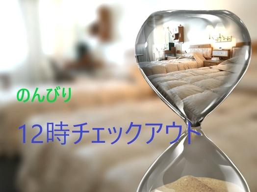 【ファミリーに人気♪】【素泊まり】12:00チェックアウトでのんびり♪お子様歓迎♪お子様アメニティ付