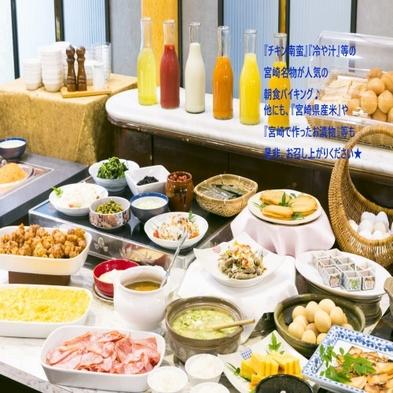 宮崎名物も食べられる!人気の朝食バイキング付!繁華街まで徒歩1分の好立地!広めの客室!