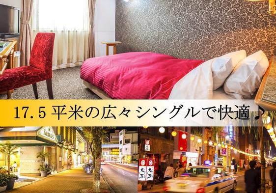 【連泊限定!ミネラルウォーター付!】【素泊まり】2泊以上の宿泊に♪便利な立地・広めの客室が◎