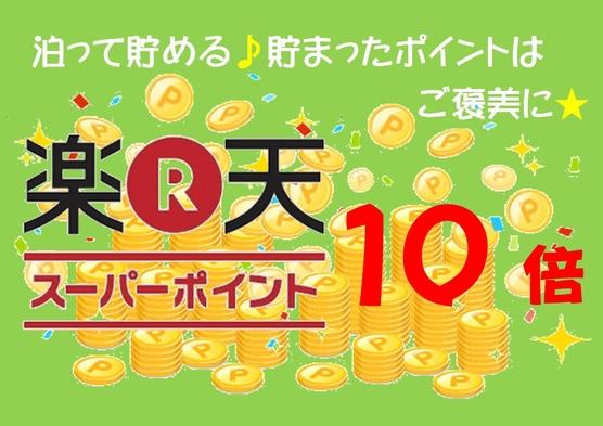 【秋冬旅セール♪】【取消料¥0宣言プラン】【素泊り】ポイント10倍!ミネラルウォーター&入浴剤付き♪