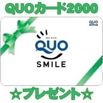 クオカード2000付